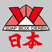 NPO法人日本ソープボックスダービー協会