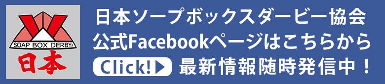 NSBD公式Facebookページはこちら