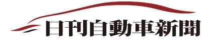 2020ソープボックスダービー・ナショナルチーム選考会(神奈川大会)の様子が日刊自動車新聞に掲載されました